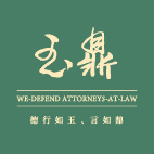 玉鼎法律事務所